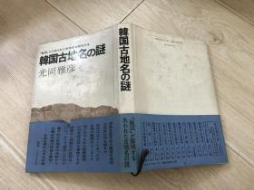 韩国古地名之谜(日文版)