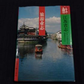 江苏省志(49):旅游业志