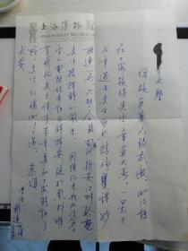 上海博物馆馆长 李朝远信札 一页