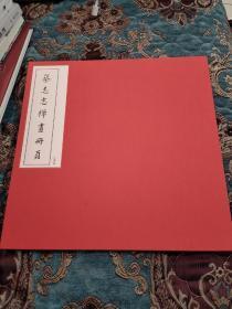 【签名钤印本】蔡志忠签名钤印 蔡志忠禅画册页 布面精装 宣纸印刷,读库出品,十分精美,孔网唯一