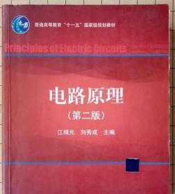 电路原理 第二版 江缉光 刘秀成 9787302142621