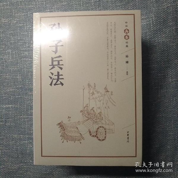 中华兵书经典(八册,全)