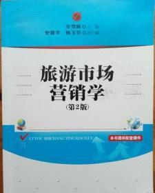 旅游市场营销学(第二2版) 安贺新9787302420156