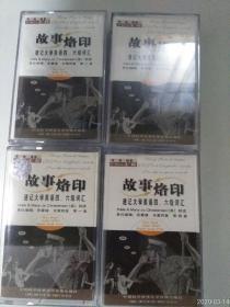 故事烙印,速记大学英语四、六级词汇 ,英语磁带四盒。