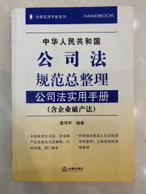 中华人民共和国公司法规范总整理:公司法实用手册(含企业破产法)