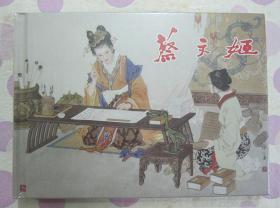 正品 名家 经典 上美 新版连环画 蔡文姬 32开精装 项维仁绘