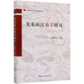 先秦两汉易学研究