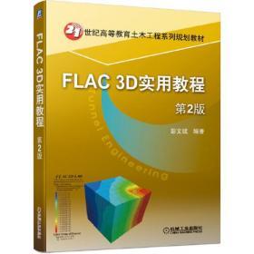 FLAC 3D实用教程 第2版(高职教材)