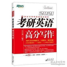 2021考研英语王江涛考研英语高分写作新东方教材考研英语一二写作真题大小作文真题范文写作