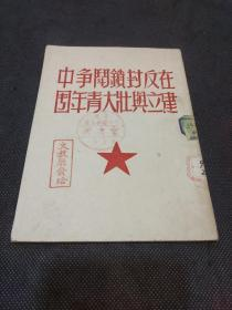 在反封锁斗争中建立与壮大青年团(中共中央关于建立中国新民主主义青年团的决议、新华社关于华东青年工作会议的报道、中共中央华东局关于贯彻中央建团决议的指示……)