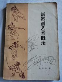 新舞蹈��g概(作者��)1982年一�版一印