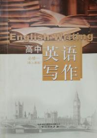 高中英语写作 必修1 配人教版 山东人民出版社 必修一 高中英语写作  正版
