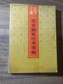 范文钢笔行书字帖