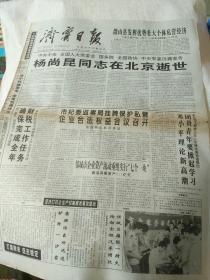 生日报纸《济宁日报(1998年9月15日)4版》关键词:杨尚昆逝世、邹城企业资产流动重组、全市团员学邓小平理论、