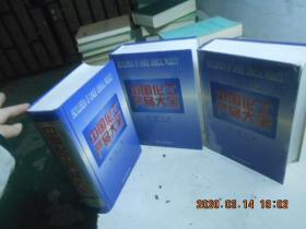 中国化工产品大全  第二版 【上中下】