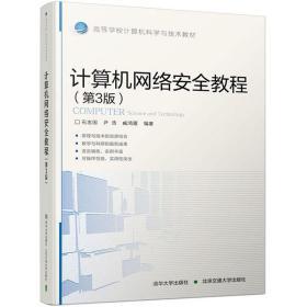 计算机网络安全教程(第3版)