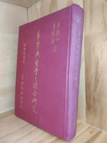 实拍现货《易学与医学之研究》精装一册 ——请不要用代寻书籍和小店的现货书籍比价!