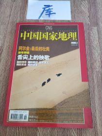 《中国国家地理》2005年1