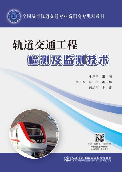 轨道交通工程检测集监测技术
