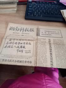湖南科技报 1977年长沙市养鸡场积极发展机械化