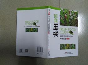 鲜食玉米病虫害诊断与防治原色生态图谱
