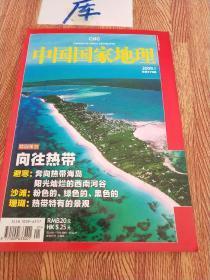 《中国国家地理》2009年1