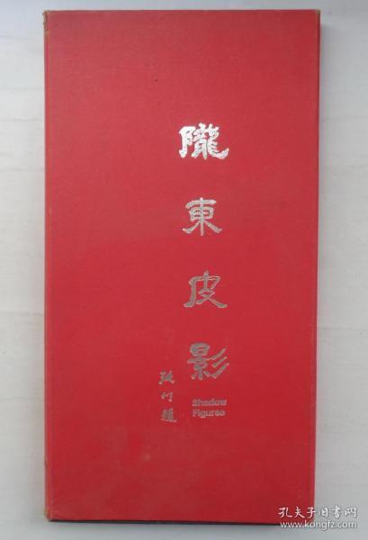 包邮   陇东皮影(盒装 )      货号:第42书架—A层
