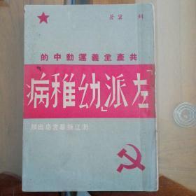 共产主义运动中的左派幼稚病
