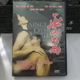 巫山云雨 精装DVD电影 各国多项大奖