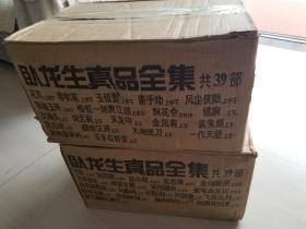 卧龙生真品全集(97册)私藏,带原箱 未阅 保证正版