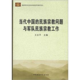 当代中国的民族宗教问题与军队民族宗教工作