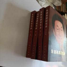 朱镕基讲话实录1-4卷全