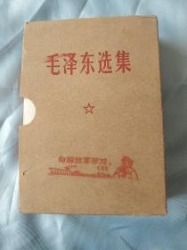 毛泽东选集一卷本(全新未阅)〈13〉