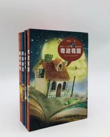 正版&全套4本中国童话大师经典丛书汤素兰幻想精灵系列阁楼精灵+奇迹花园+时间之箭儿童文学中小学生课外读物图书定价79.8。