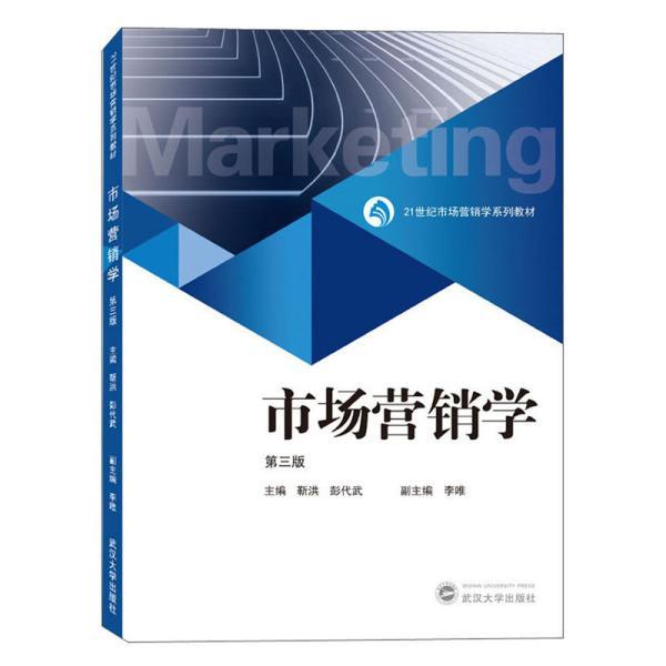 市场营销学 第三版 9787307210455 靳洪 武汉大学出版社