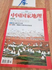 中国国家地理2008年11