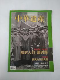 中华遗产 2011年第10期