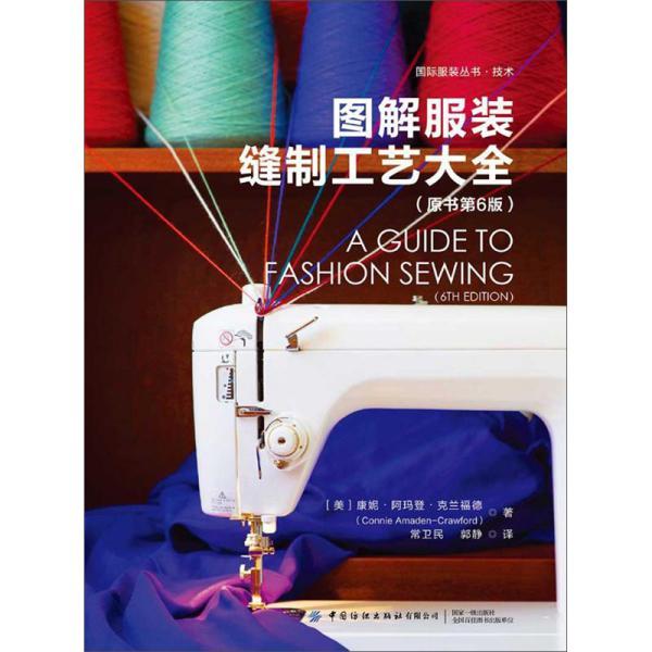 图解服装缝制工艺大全(原书第6版)