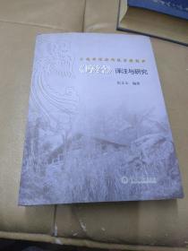 云南布依族传统宗教经典:《摩经》译注与研究