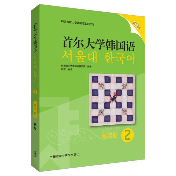 首尔大学韩国语(2)(练习册)(新版)