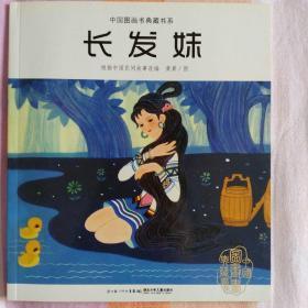 中国图画书典藏书系·长发妹