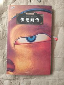 佛迹画传(全彩珍藏本)