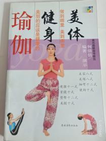 瑜伽健身美体带光盘
