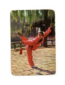 1976年年历卡、年历片— 武术:剑舞(1枚)杭州书画社
