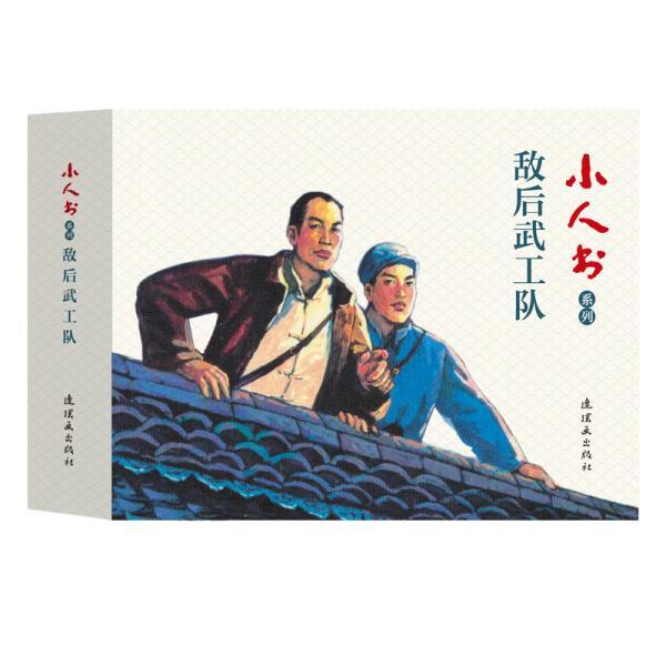 小人书系列:敌后武工队(套装共3册)