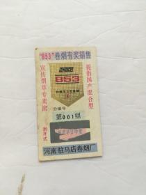票据票证纸品杂品,刮奖券!卷烟有奖销售!853!