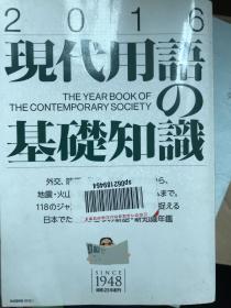 2016现代用语の基础知识