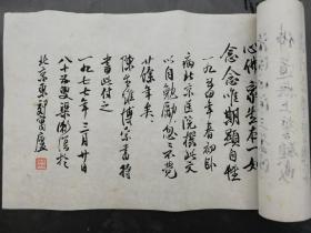 梁漱溟,书法