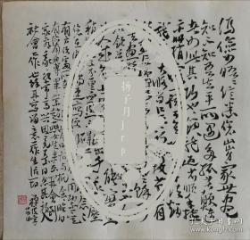 李苦禅,书法 手迹