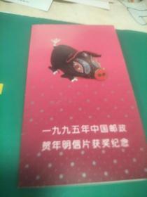 一九九五年中国邮政贺年明信片获奖纪念折【1995-1 乙亥年邮票 猪四方联】